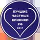 Лучшие частные клиники РФ 0017